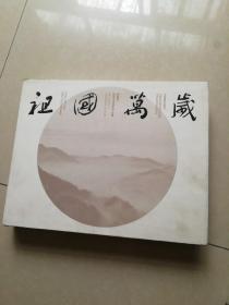 祖國萬歲:倪益瑾風景藝術攝影作品集