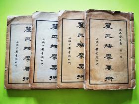釐正按摩要術——上海中醫書局影印本,四冊全