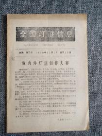 全國燈謎信息          1990年11月1日   總第23期    《全國燈謎信息》謎刊,在海內外有著極大的影響力,是名副其實的謎界圣地。