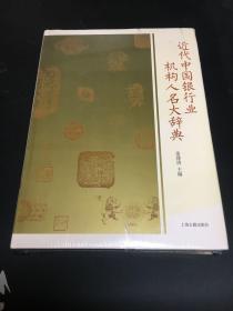 近代中國銀行業機構人名大辭典
