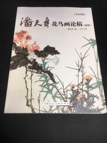 潘天壽花鳥畫論稿(新版)