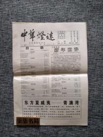 中華燈謎         1999年1月1日      第一期(總第69期)         《中華謎報》原名《中國謎報》,由遼寧省丹東市文聯主辦,創刊于1985年,是最早發行到寶島的大陸報刊之一。是全國最權威的謎刊。