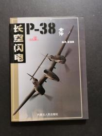 長空閃電P38全傳(私藏品好)