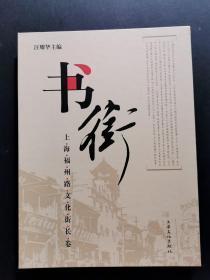書街:上海福州路文化街長巷(折頁裝)