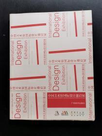 中國美術館國際設計邀請展(私藏品好)