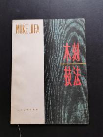 木刻技法(1983年一版一印,私藏品好)