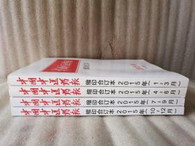 中國中醫藥報 縮印合訂本 2015年1-3,4-6,7-9,10-12月全年