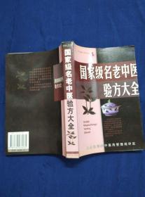 國家級名老中醫驗方大全(1版1印)