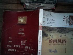 繪城---嶺南風俗(2013年12月)