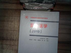 重癥醫學2019(中國醫學發展系列研究報告)