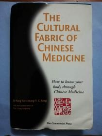 THE CULTURAL FABRIC OF CHINESE MEDICINE (中医经纬,16开硬精装有护封)