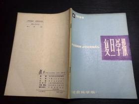 《復旦學報》社會科學版(1980年第4期)