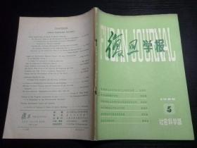 《復旦學報》社會科學版(1982年第5期)