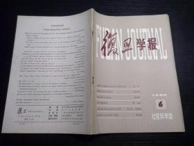 《復旦學報》社會科學版(1982年第6期)
