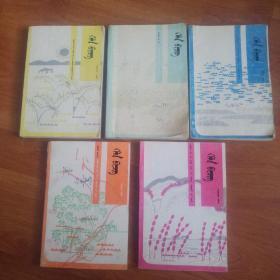 90年代高級中學語文課本。蒙文版。五本共售