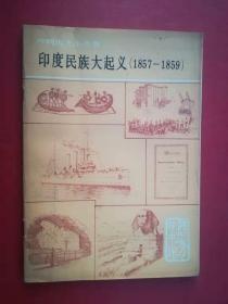 【 外國歷史小叢書【印度民族大起義(1857-1859年)