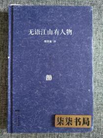 無語江山有人物  (簽名鈐印)