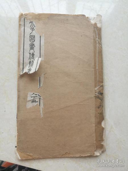 增广名家画谱一册全