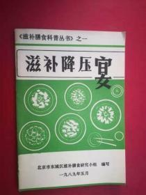 【滋補降壓宴(滋補膳食科普叢書之一)
