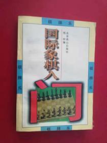 【國際象棋入門
