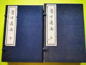 中醫研究院80年代白紙影印的一批醫書之一——《醫方選要》原裝兩函十冊全
