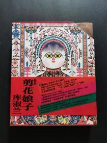 剪花娘子-庫淑蘭(帶精裝函套,彩色印刷,私藏品佳,未翻閱,上下兩冊全)