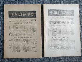 全國燈謎信息       11種不同期合售         《全國燈謎信息》謎刊,在海內外有著極大的影響力,是名副其實的謎界圣地。