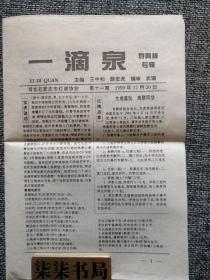一滴泉     1992年12月20日,第11期。河北石家莊市燈謎協會主辦的謎刊。