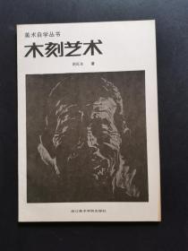 美術自學叢書-木刻藝術(私藏品好)