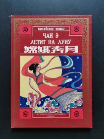 嫦娥奔月(16開彩色精裝連環畫 漢俄版,私藏品好).
