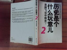 歷史是個什么玩意兒2:袁騰飛說中國史下