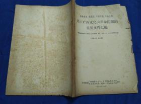 中共中央、國務院、中央軍委、中央文革關于廣西文化大革命問題的重要文件匯編