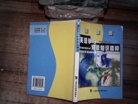 英語學習背景知識精粹