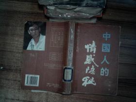 中國人的情感隱秘