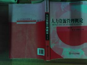 人力資源管理概論(第2版)/21世紀高等學校管理類教材