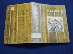 中國成語故事連環畫 一 精裝護封 一版三印