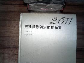 粵建攝影俱樂部作品集 .2011  書角破損