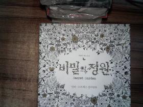 韓文書一本   有涂畫