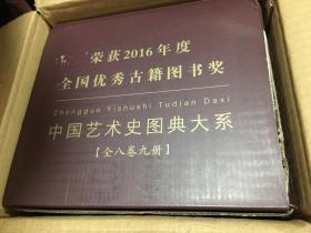 中國藝術史圖典大系(全八卷九冊一套)精裝本...