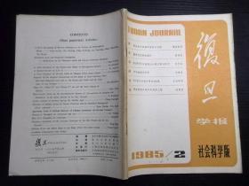 《復旦學報》社會科學版(1985年第2期)