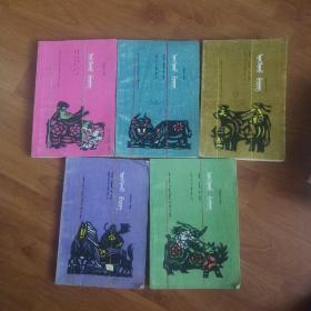 90年代高級中學語文閱讀。蒙文版。五本共售