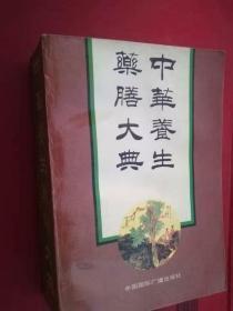 【中華養生藥膳大典 :  張樹生,傅景華主編