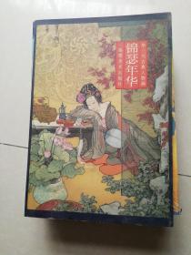 錦瑟年華:華三川古典人物畫