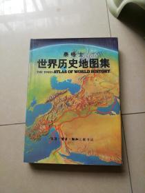泰晤士世界歷史地圖集(8開精裝)