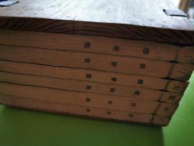 上海古籍書店影印《傷寒譜》,全6冊
