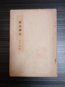 歐游雜記(民國版,插圖本,朱自清著,開明書店出版)