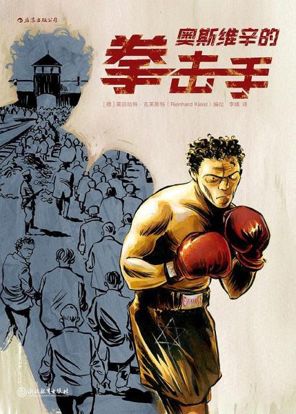 新书--后浪·奥斯维辛的拳击手