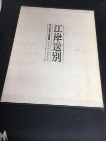 江岸送別:明代初期與中期繪畫(1368-1580)