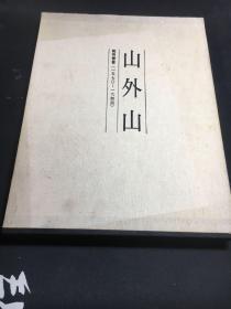 山外山:晚明繪畫(1570-1644)