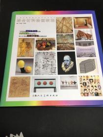 綜合材料繪畫教程